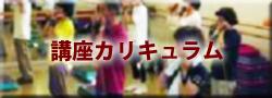 函館のフィットネススタジオJOY 講座カリキュラム