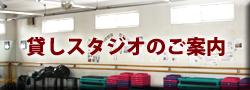 函館のフィットネススタジオJOY 貸しスタジオのご案内